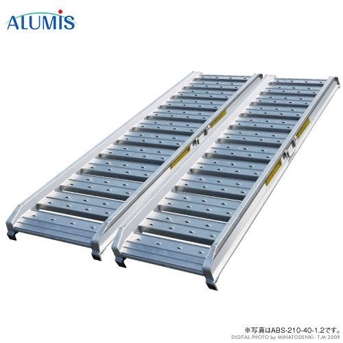 アルミス アルミブリッジ 2本セット ABS-240-40-1.2 (8尺/40cm/幅1.2トン) [アルミ製 道板 ラダーレール][r20][s9-910]:ミナト電機工業