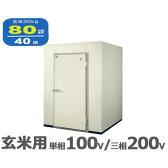 アルインコ プレハブ型 玄米保冷庫 HXR10 (80袋/単相100V・三相200V) [低温貯蔵庫][r20][返品不可]