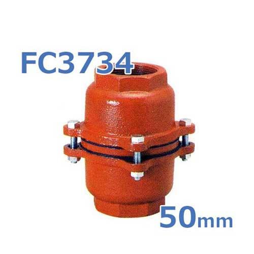 [最大1000円OFFクーポン] 鋳鉄製スプリング式中間フートバルブ FC3734 50mm ネジコミ型