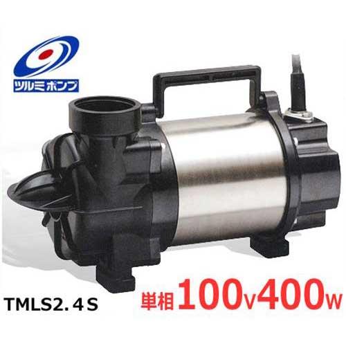 ツルミ チタン製 水中ポンプ TMLS2.4S型 (単相100V400W/横型) [鶴見ポンプ ツルミポンプ][r20][s9-025]:ミナト電機工業
