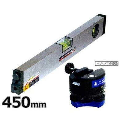 シンワ測定レーザービームレベル450mm[レーザーレベル用回転台セット]