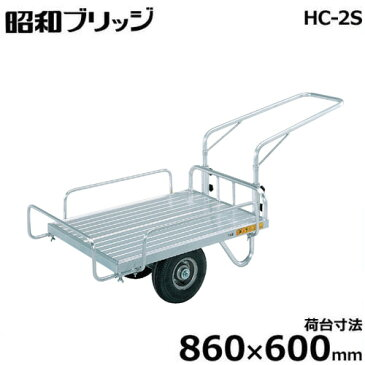 昭和ブリッジ アルミ製二輪万能キャリー HC-2S (荷台寸法1000×880mm/折りたたみハンドル式)