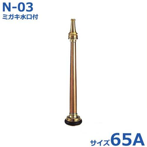 散水・潅水用具, 散水ノズル  N-03 65A