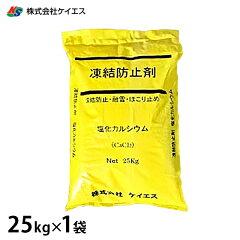 KS 融雪剤 塩化カルシウム 25kg (保管しやすい米袋入り) [道路の凍結防止剤 除湿剤 …