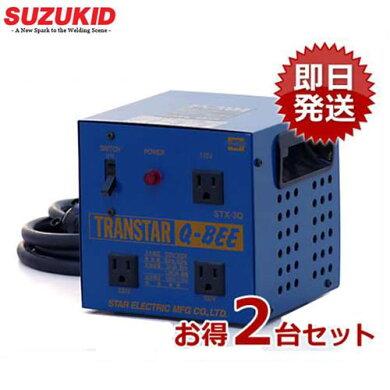 スター電器ダウントランス(変圧器)トランスターSTX-3QB[昇圧機能付き]