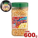 ハニー 高品質ポップコーン豆 600g ボトルインポップコーン小 (バタフライタイプ)