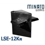 ミナト 薪割り機LSE-12K専用 4分割カッター (対応機種:LSE-12K)