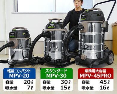 ミナト乾湿両用バキュームクリーナーMPV-45PRO(タンク容量45L/吸水量16L)[集じん機業務用掃除機][r10][s20]