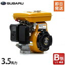 スバル OHVガソリンエンジン EH12-2B (最大3.5馬力・1/2減速型)