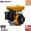 スバル OHVガソリンエンジン EH12-2BS (最大3.5馬力・1/2減速型・セル付き)