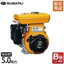 スバル OHVガソリンエンジン EH17-2BS (最大5.0馬力・1/2減速型・セル付き)