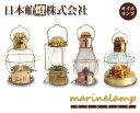 【送料無料】スローライフ時代にこそふさわしい逸品 ニッセン マリンランプ (オイルランプ) ア...