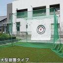 ゴルフネット GTR-300 大型据置タイプ (リターン式ネット) [南栄工業 ナンエイ ゴルフ用品] 1
