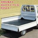 軽トラック用 荷台ゴムマット (201cm×140cm×5mm) [南栄工業 ...