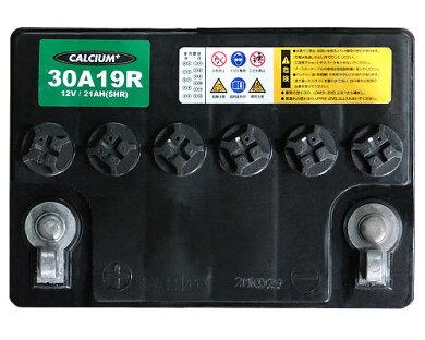 アトラスバッテリー30A19R(国産車用)【互換:26A19R/28A19R】