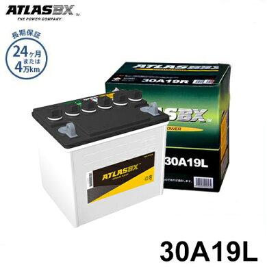 アトラスバッテリー30A19L(国産車用)【互換:26A19L/28A19L】