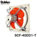 スイデン 有圧換気扇 SCF-40DD1-T (単相100V/3速式/ハネ径40cm)