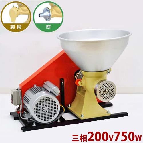 宝田 製粉機+製餅機 『こだま号』 《三相200V750Wモーター+2種ユニット付セット》:ミナト電機工業
