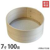 木枠ふるい 7寸/100目 (約0.30mm角/真鍮網) [丸型 篩 フルイ][r10][s1-120]