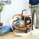 ミナト 超高圧&高揚程型 放水用エンジンポンプセット (揚程...