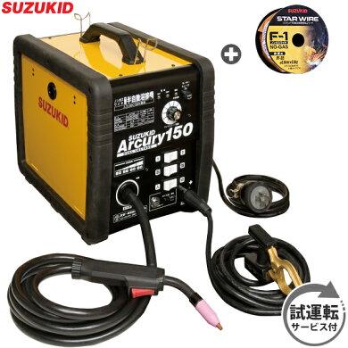 スズキッド半自動溶接機アーキュリー150SAY-150(100V/200V自動切替)《ワイヤ1本サービス》