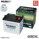 アトラス バッテリー 60B24L (国産車用) [カーバッテリー 互換:46B24L/50B24L/55B24L]