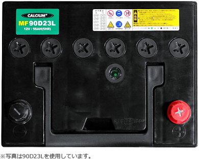 アトラスバッテリー75D23L(国産車用)【互換:55D23L/65D23L/70D23L】