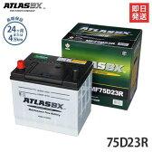 アトラス バッテリー 75D23R (国産車用) [カーバッテリー 互換:55D23R/65D23R/70D23R]