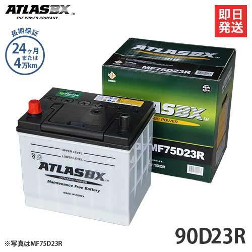 アトラス バッテリー 90D23R (国産車用) [カーバッテリー 互換:55D23R/65D23R/70D23R/75D23R/80D2...