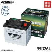 アトラス バッテリー 95D26L (国産車用) [カーバッテリー 互換:48D26L/55D26L/65D26L/75D26L/80D26L/85D26L]