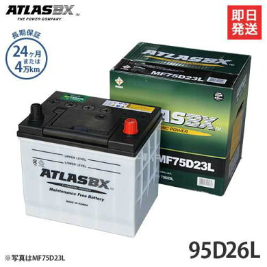 アトラスバッテリー95D26L(国産車用)【互換:48D26L/55D26L/65D26L/75D26L/80D26L/85D26L】
