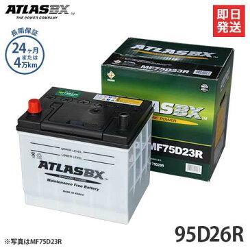 アトラス バッテリー 95D26R (国産車用/24カ月保証) 【互換48D26R 55D26R 65D26R 75D26R 80D26R 85D26R】 [ATLAS カーバッテリー DIN]
