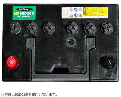 アトラスバッテリー95D26R(国産車用)【互換:48D26R/55D26R/65D26R/75D26R/80D26R/85D26R】