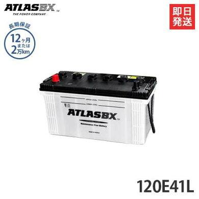 アトラスバッテリー120E41L(国産車用)【互換:95E41L/100E41L/105E41L/110E41L】