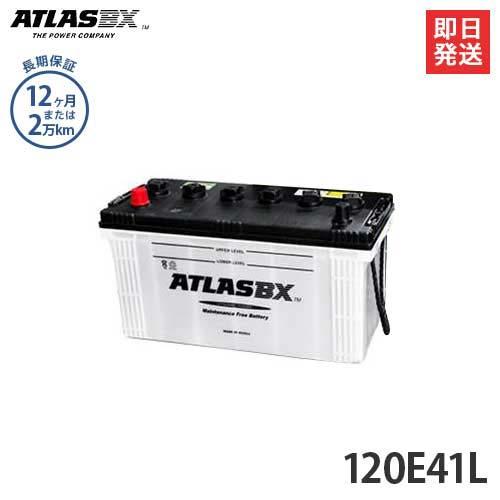 アトラス バッテリー 120E41L (国産車用) [カーバッテリー 互換:95E41L/100E41L/105E41L/110E41L]...