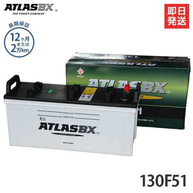 アトラスバッテリー130F51(国産車用)【互換:105F51/115F51】