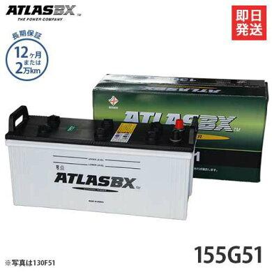 アトラスバッテリー155G51(国産車用)【互換:145G51/150G51】