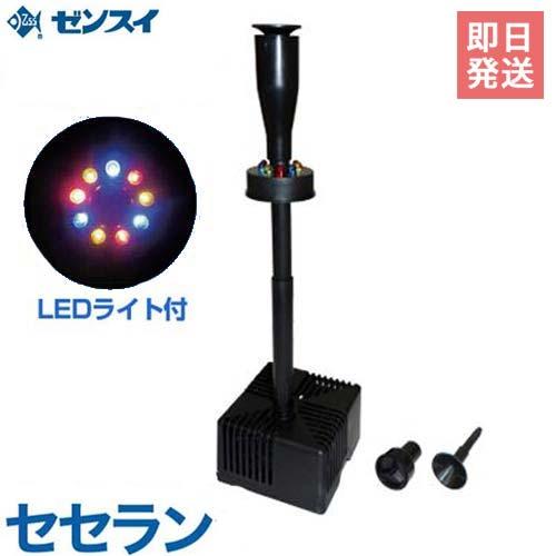 ゼンスイ 噴水型ウォータークリーナー セセラン (LED照明付き/100V) [池用 濾過器 ろ過器 ろ過装置]