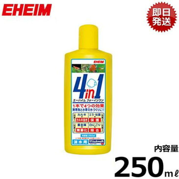 エーハイム 4in1/フォーインワン 250ml (淡水専用) 2200200 [EHEIM 水質調整剤]