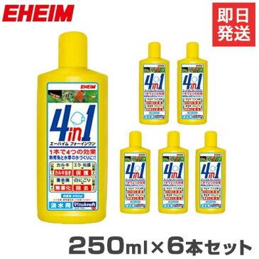 エーハイム 4in1 フォーインワン 250ml 6本セット 2200200 [EHEIM 水質調整剤]