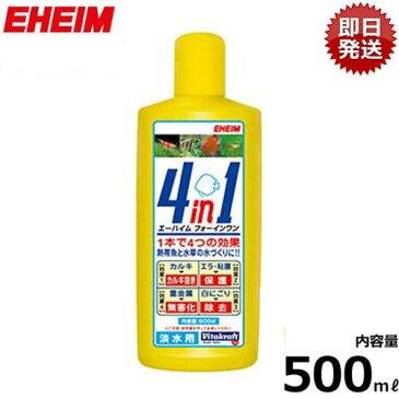 エーハイム 4in1/フォーインワン 500ml (淡水専用) 2200308 [EHEIM 水質調整剤]