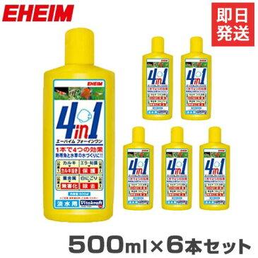 エーハイム 4in1 フォーインワン 500ml 6本セット 2200308 [EHEIM 水質調整剤]