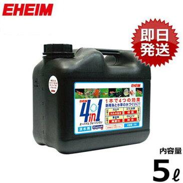 エーハイム 4in1/フォーインワン 5L (淡水専用) 2200406 [EHEIM 5リットル 水質調整剤]