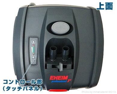 エーハイムプロフェッショナル3e2074(適合水槽:60cm以上)[EHEIM外部フィルター外部式フィルター]