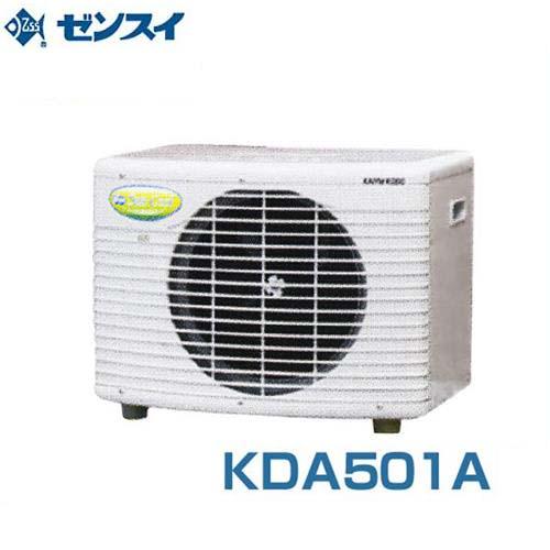 ゼンスイ 屋外用 大型水槽用クーラー KDA501A (冷却水量2000L以下/単相100V/淡水・海水両用) [KDA501A 活魚水槽用][r20][s9-910]:ミナト電機工業