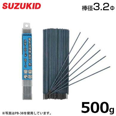 スター電器一般軟鋼溶接棒『スターロードB-3』PB-37(500g/1.4Φ/板厚1.2〜3.0mm)