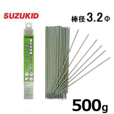 スター電器低電圧ステンレス溶接棒『スターロードS-1』PS-01(200g/1.4Φ/板厚1.2〜3.0mm)