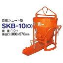 【取扱終了】カマハラ 生コンクリートバケット SKB-10O (自在シュート型/バケツ容量1.0m3) [生コンバケツ]