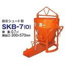 カマハラ 生コンクリートバケット SKB-7O (自在シュート型/バケツ容量0.7m3) [生コンバケツ]