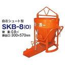 カマハラ 生コンクリートバケット SKB-8(O) (自在シュート型/バケツ容量0.8m3) [生コンバケツ]